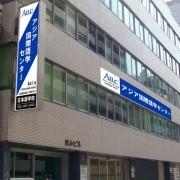 亚细亚国际语学中心(アジア国際語学センター)