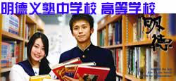 明德义塾中学校 高等学校