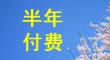 可以半年付费的日本语言学校