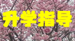 升学指导好的日本语言学校