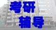 有考研辅导班的日本语言学校