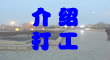 可以介绍打工的日本语言学校
