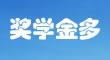 奖学金多的日本语言学校