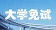 大学入学免试(推荐入学)的日本语言学校