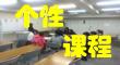 有个性化课程的日本语言学校