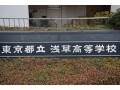 东京都立浅草高等学校校园外景