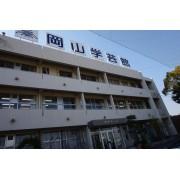冈山学艺馆高等学校(岡山学芸館高等学校)