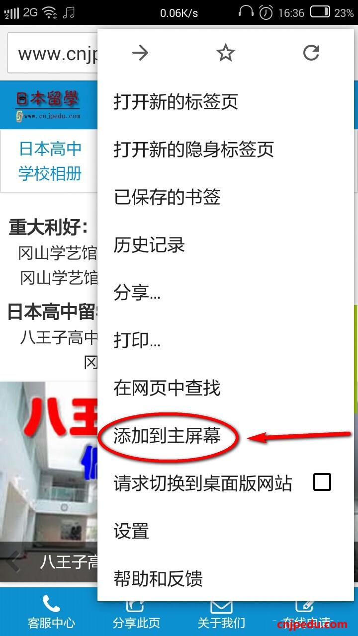 将中日网-日本留学网手机版收藏到手机屏幕