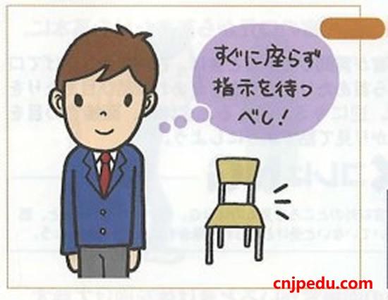 《日本高中入学考试面试对策》