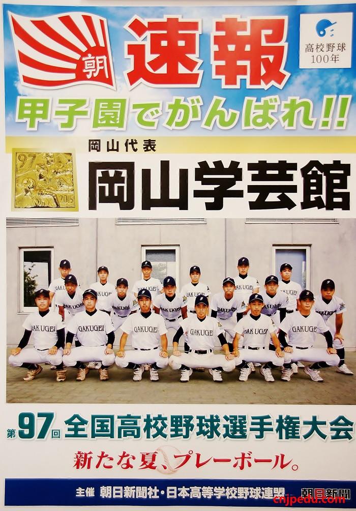棒球,冈山县代表参加全国大赛