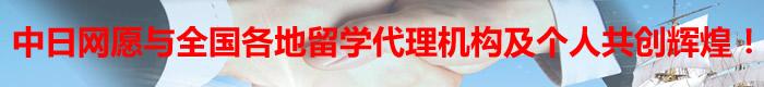 中日网-日本留学网愿与全国各地留学代理机构及个人共创辉煌!