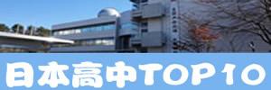 2018可以申请的日本高中学校