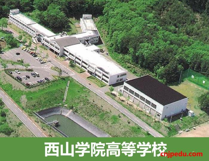 西山学院高等学校招收首批中国留学生