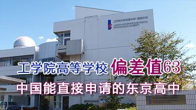 工学院大学附属高等学校