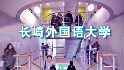 长崎外国语大学