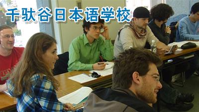 千驮谷日语学校
