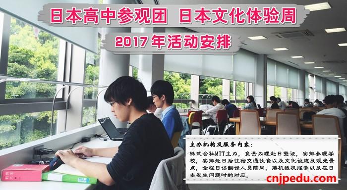 日本高中参观团