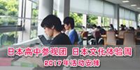日本高中参观团 日本文化体验周2017年活动安排