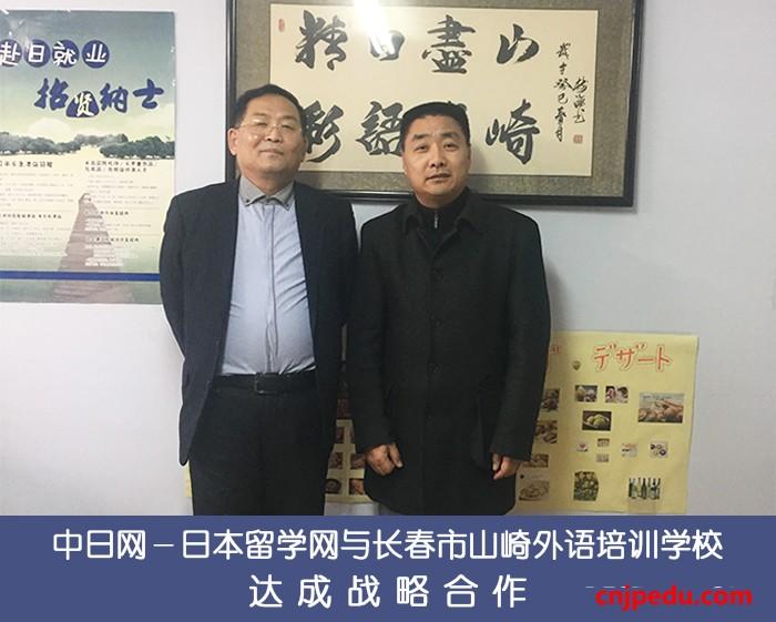 中日网-日本留学网与长春市山琦外语培训学校达成战略合作