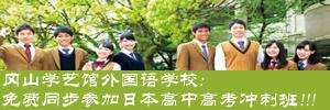 可以同步参加日本高中高考冲刺班的日本语言学校:冈山学艺馆外国语学校