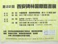 冲绳尚学高等学校社团活动 (19)