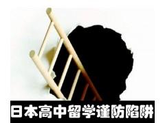 日本高中留学谨防陷阱