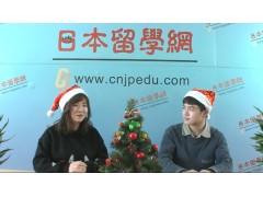 中日网-日本留学网恭贺2017圣诞快乐 (20播放)