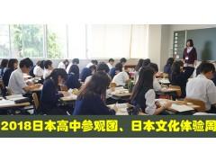 日本高中参观团、日本文化体验周2018年活动安排