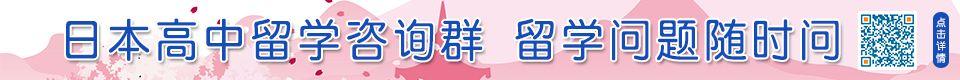 日本高中留学咨询微信群