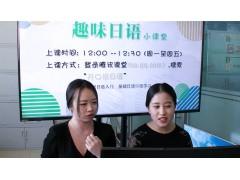 趣味日语小课堂—日本的垃圾分类 (52播放)