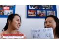 日语学习腾讯课堂:花火大会