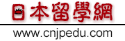 日本留学网-日本留学免费申请