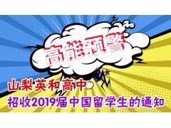 山梨英和高中招收2019届中国留学生的通知