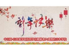 中日网日本留学网祝大家春节快乐!我们过年不打烊