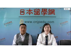日本留学:如何申请日本语言学校 (207播放)