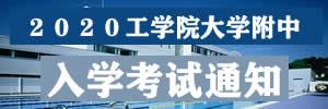 2020工学院大学附属高中入学考试报名通知
