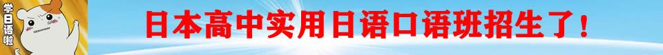 日本高中实用日语口语课程招生中!