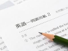 日本大学入学考试新对策 完全解读