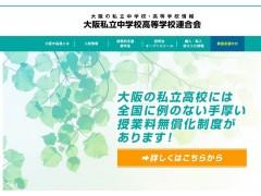 大阪私立学校39所中学54所高中接收转校生