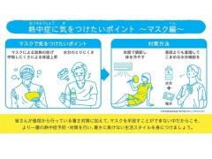 日本气象协会 介绍夏天戴口罩怎么预防中暑
