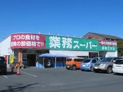 在日生活省钱小妙招-业务超市