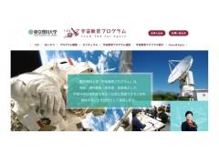 东京理科大学正在募集宇宙教育课程线上听讲生