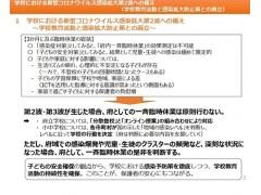 大阪府表示第二波疫情来袭也不会停课
