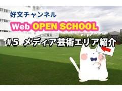 好文学园女子高等学校官方视频 5 (4播放)