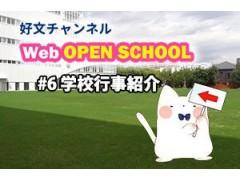 好文学园女子高等学校官方视频 6 (5播放)