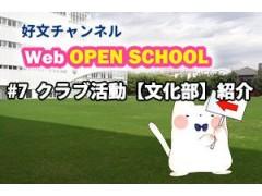 好文学园女子高等学校官方视频 7 (6播放)