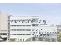 好文学园女子高等学校官方视频 8 (6播放)