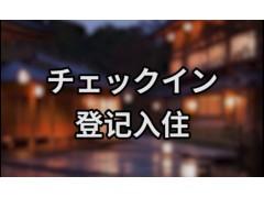 日本酒店登记入住 (22播放)
