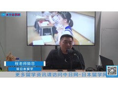 1202 日本高中留学问题集锦 (20播放)