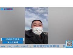 0108 程老师在日本第一次直播 (4播放)